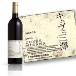 国産世界で金賞!シューイチで紹介されたキュヴェ三澤の赤ワイン