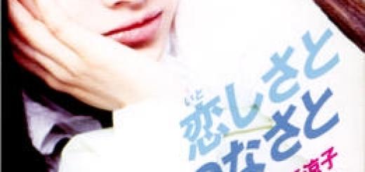 itoshisa_to_setsunasa_to_kokorozuyosa_to